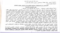 متعاقدو مستشفى سيئون يهددون بالإضراب ويطالبون بحقوقهم