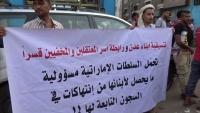 تظاهرة في عدن تندد بانتهاكات الانتقالي وتطالب برحيل الاحتلال السعودي الإماراتي