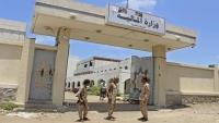 حلفاء الإمارات ينهبون اليمن.. المجلس الانتقالي يسرق أموال البنك المركزي والضرائب