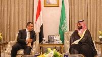 """مصدر رئاسي: السعودية تضغط لإبقاء """"معين"""" في منصبه بالحكومة اليمنية الجديدة"""