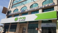"""""""البنوك اليمنية"""" تهدد بتجميد أنشطتها في عدن بعد اعتداء الانتقالي على بنك اليمن والكويت"""
