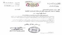 الحكومة ترفض إقامة مشاريع في محمية بحضرموت كان البحسني قد وافق على إنشائها لأحد المستثمرين
