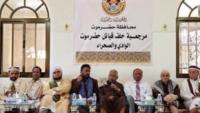 قبائل حلف ومؤتمر حضرموت الجامع تؤيدمخرجات اللقاء المشترك لقياداتهما