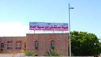 حضرموت.. أطباء مستشفى بن سيناء يعتزمون الإضراب
