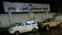 قيادي حوثي يختطف مدير مستشفى الثورة ونائبه وعددا من الأطباء في مدينة إب