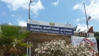 تعز.. مليشيات الإمارات تقصف مستشفى خليفة بالتربة وإدارة المستشفى تناشد لإنجادها