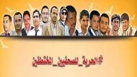 مركز حقوقي يطالب الحوثيين بإلغاء عقوبة الإعدام ضد الصحفيين