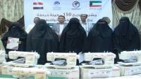 """ضمن حملة """"الكويت إلى جانبكم"""".. توزيع 70 آلة خياطة للمشاركات بدبلوم الخياطة والتطريز"""