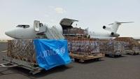 وصول 66 طنا من المساعدات الطبية لليمن