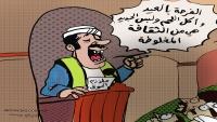 كاريكاتيرات عن معاناة اليمنيين.. عيد بلا أضاحي وانقطاع الرواتب في زمن المليشيا