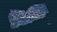 المعتقدات والخرافات الشعبية في اليمن: تحدي التابوهات يبدأ من هنا