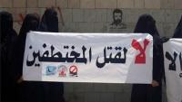 الحكومة: وفاة أسيرين لدى جماعة الحوثي بصنعاء