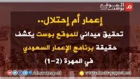 """إعمار أم احتلال.. تحقيق ميداني لـ""""الموقع بوست"""" يكشف حقيقة برنامج الإعمار السعودي في المهرة (1-2)"""
