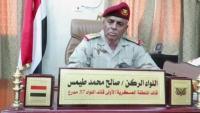 اللواء طيمس يؤكد مساندة الجيش للأجهزة الأمنية في تأمين فعالية سيئون