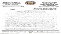 حضرموت.. مدير الجهاز المركزي للرقابة يرفض توجيهات المحافظ بتشكيل لجنة إضافية للرقابة