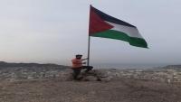 احتجاجات في عدن رفضًا للتطبيع مع إسرائيل