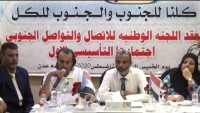 الحراك الجنوبي يعقد اجتماعا للجنة التواصل في عدن