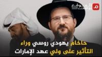 صحيفة إسرائيلية تكشف تفاصيل دور بن زايد في نقل عائلة يهودية من اليمن (ترجمة خاصة)