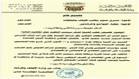 الحكومة توجّه بتعزيز رمزية ثورتي سبتمبر وأكتوبر وتمجيد قيم النضال ضد الإمامة