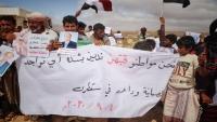 سقطرى.. تظاهرة رافضة للوجود الإماراتي في الجزيرة وإنشاء قواعد إسرائيلية