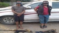 عدن.. الشرطة تضبط عصابة حرابة وتقطع فشلت بسرقة 6 ملايين ريال