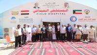 بتمويل كويتي.. افتتاح مستشفى ميداني في حضرموت بسعة 60 سريرا