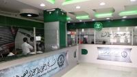 مصارف وادي حضرموت تعلق العمل المصرفي احتجاجا على تعسفات أمنية