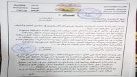 نقابة المعلمين في عدن تعلق إضرابها بعد وعود من المحافظ لملس