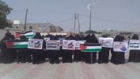 مظاهرة نسائية في أبين رفضا للتواجد الإسرائيلي في سقطرى
