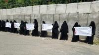 صنعاء.. وقفة احتجاجية لأمهات المختطفين تطالب بسرعة الإفراج عن المعتقلين