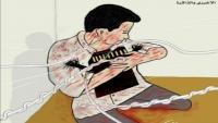 السفارة البريطانية تُسلط الضوء على انتهاكات حقوق الإنسان في اليمن للعام الجاري