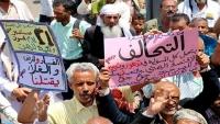 مظاهرة في تعز تحمل الحكومة والتحالف مسؤولية تردي الوضع الاقتصادي