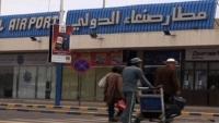 مؤتمر وطني يمني في نيويورك لرفع الحصار عن مطار صنعاء