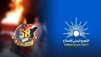 الإصلاح: ثورة 26 سبتمبر عنوان لميلاد وطن