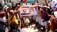 تظاهرة حاشدة في أبين تندد بالتطبيع مع إسرائيل