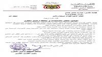 """محروس في رسالة لـ""""هادي"""": الحكومة فوضت موظفي الانتقالي بصلاحيات مالية في سقطرى"""