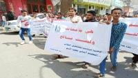 تعز.. طلاب الجامعات الخاصة يتظاهرون احتجاجا على رفع الرسوم الدراسية