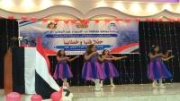 حفل فني وخطابي لطلاب محافظة إب بجامعة إقليم سبأ بمناسبة ثورة سبتمبر
