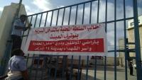 المكلا.. وقفة احتجاجية لعمال موانئ البحر العربي تندد بالاعتداء على أراضي الشباب وأسر الشهداء
