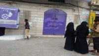 جماعة الحوثي تفتح بنك الكريمي في الحديدة بعد يوم من إغلاقه