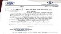 نقابة موظفي مؤسسة موانئ البحر العربي بالمكلا تدعو للإضراب ورفع الشارات الحمراء