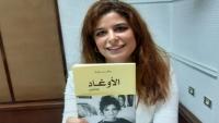 الأوغاد لروان بن رقية.. إعادة اكتشاف الذات في زمن الكورونا