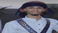 """""""رايتس رادار"""" تطالب بالتحقيق في وفاة أسير تعرضت جثته للتمثيل في سجون الحوثيين"""