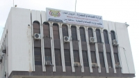 عدن.. وزارة الصناعة تدعو الشركات إلى تجديد تراخيص العمل