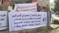 رغم رفضها.. اليمن الممزق بالحرب يواجه دعوات الانفصال