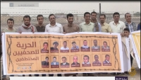 الإفراج عن خمسة صحفيين مختطفين لدى الحوثيين ضمن صفقة تبادل الأسرى