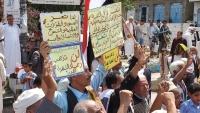 تعز.. وقفة احتجاجية تطالب بتحرير اليمن من الإمامة والاحتلال الجديد