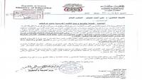 وزير التربية يطالب النائب العام باتخاذ الإجراءات القانونية تجاه القائمين بطباعة الكتاب المدرسي