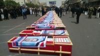 مليشيا الحوثي تعلن مقتل 17 من عناصرها بينهم 11 ضابطاً