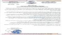 موظفو ميناء عدن يطالبون بوقف التدخل السافر لبعض الجهات الأمنية في ميناء الحاويات
